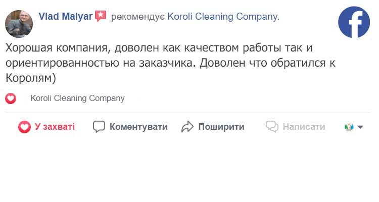 Отзыв об услугах химчистки мебели и ковролина